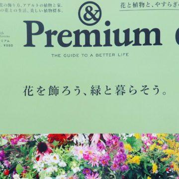 グリンのアトリエが&Premiumに紹介されました